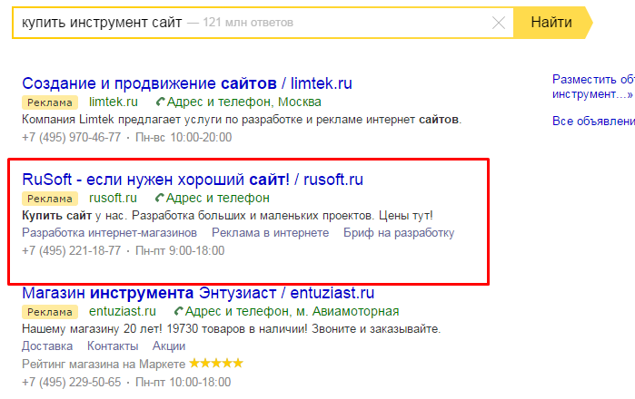 Яндекс директ восклицательный знак наружная реклама в интернет