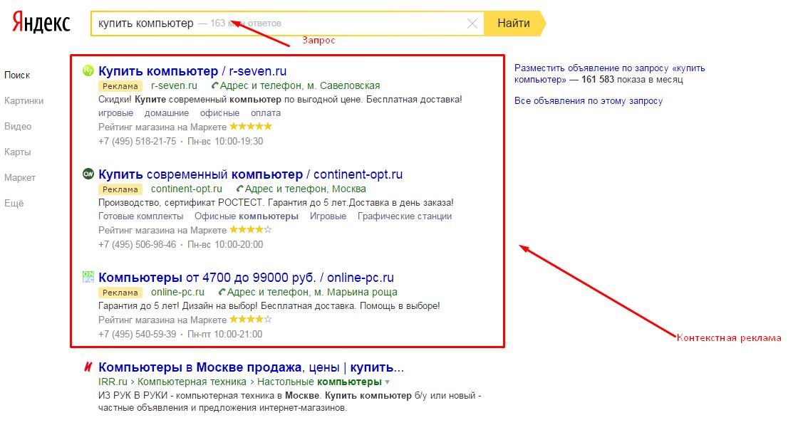 Реклама в строке поиска яндекс реклама сми о поиске сотрудников бухгалтерские проводки