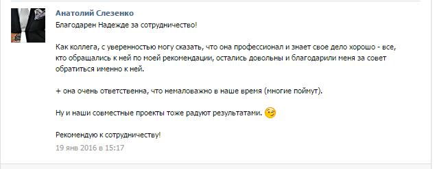 Анатолий Слезенко