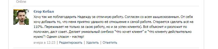 Отзыв Егор Кебал