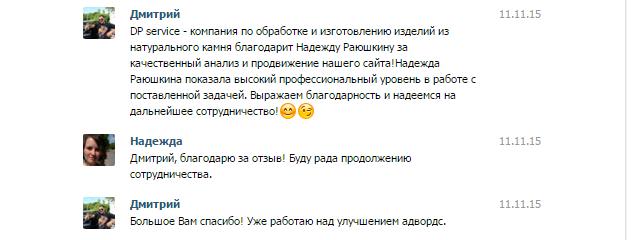Отзыв аудит адвордс