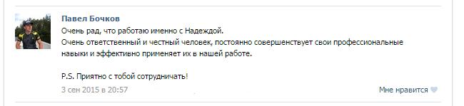 Павел Бочков