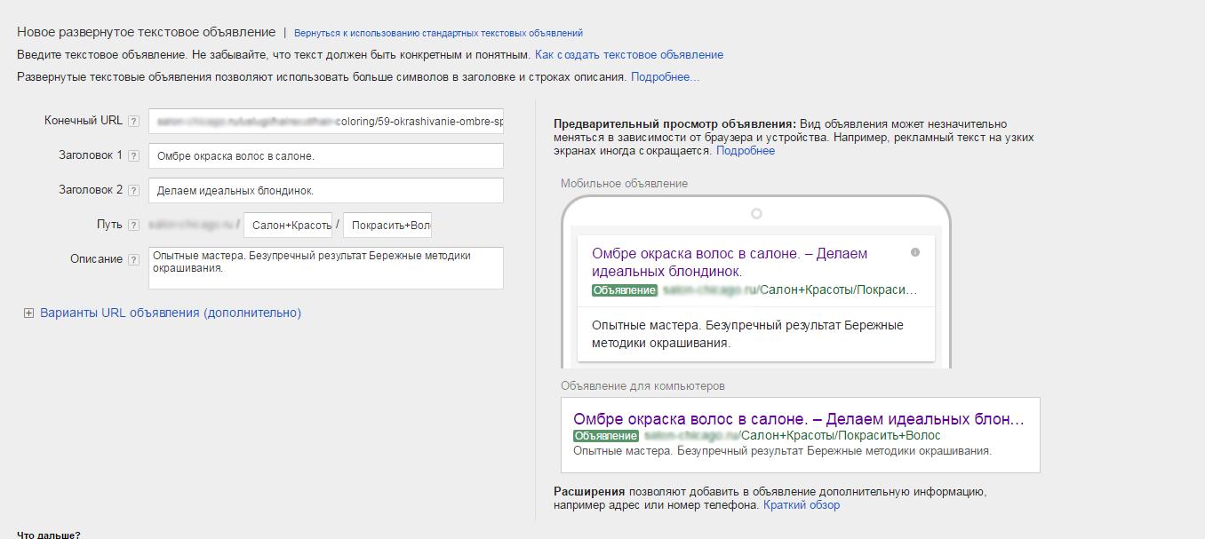 Развернутые объявления Google Adwords