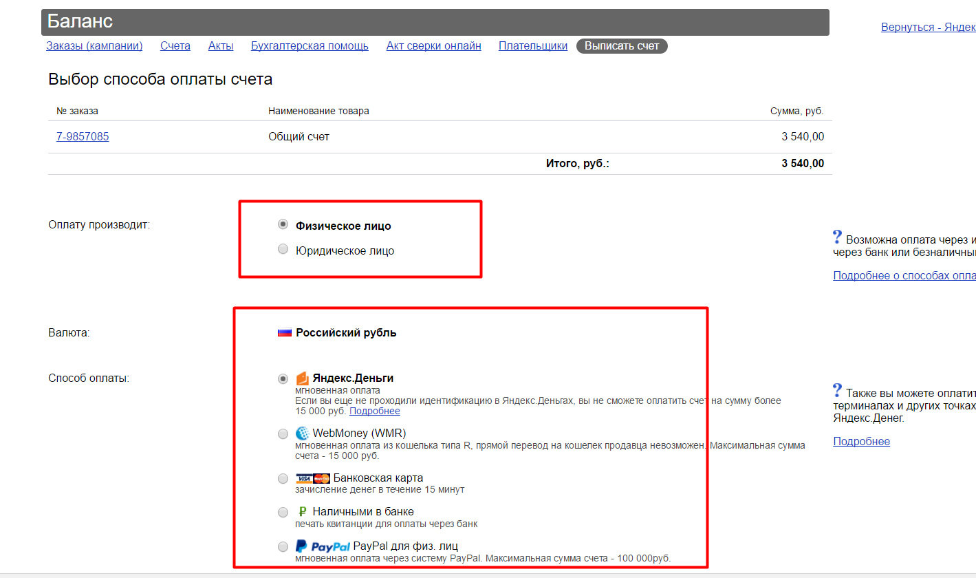 Яндекс директ оплатить счёт медиа контекстная реклама