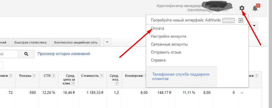 Google adwords пополнить баланс реклама в интернетк пример