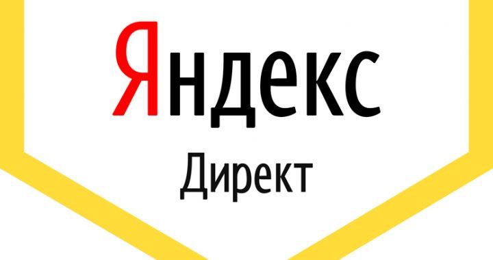 Лого яндекс директ google adwords безплатен ваучер